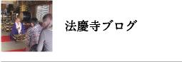 法慶寺ブログ