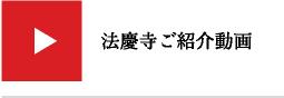 法慶寺ご紹介動画